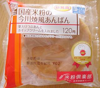 国産米粉の今川焼風あんぱん