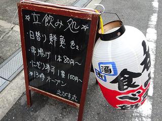 「立飲みえびす丸」