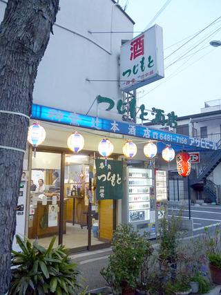 「辻本酒店」