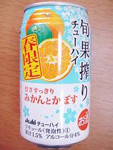 旬果搾り<みかんとかぼす>