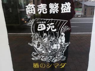 shimada19