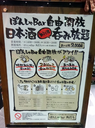 「ぽんしゅ館新潟駅店」