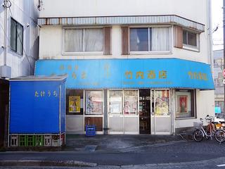 「竹内酒店」