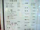 「難波酒場」酒メニュー