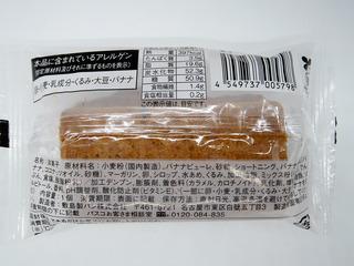 bananatarte3