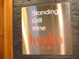 「スタンディング・グリル・ワイン百」サイン