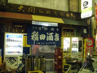 0223稲田酒店外観