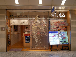 sushimaru2