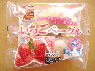 苺ベーグル