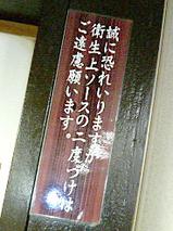 0822松葉ソニ禁