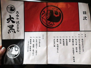 daikoku29