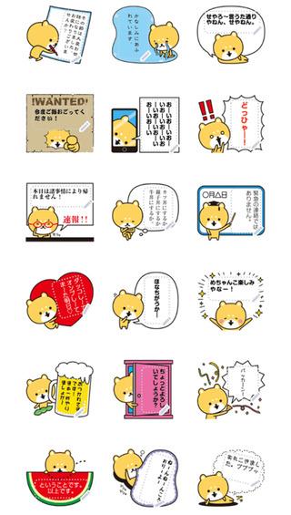 stamp_shibakuma2