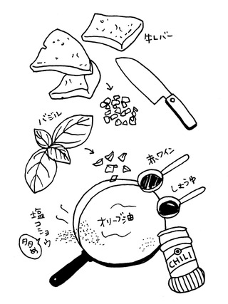 【呑みつま】牛レバーのバジル炒め