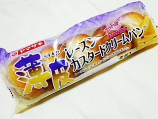 薄皮レーズンカスタードクリームパン