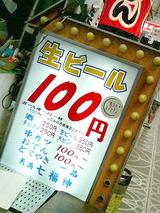 nana_beer