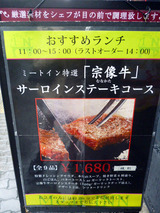 「MeatINN」
