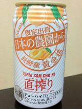 直搾り<長野産黄金桃>