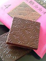 ショコライフ黒糖