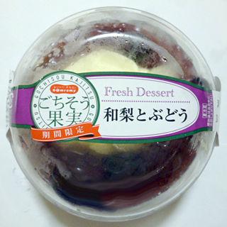 和梨とぶどう