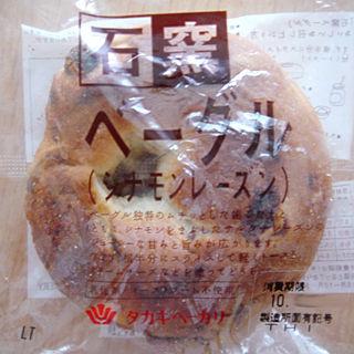 石窯ベーグル(シナモンレーズン)