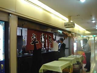 「山長梅田店」外観