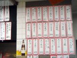 山長梅田店 メニュー