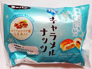 塩キャラメルナッツ