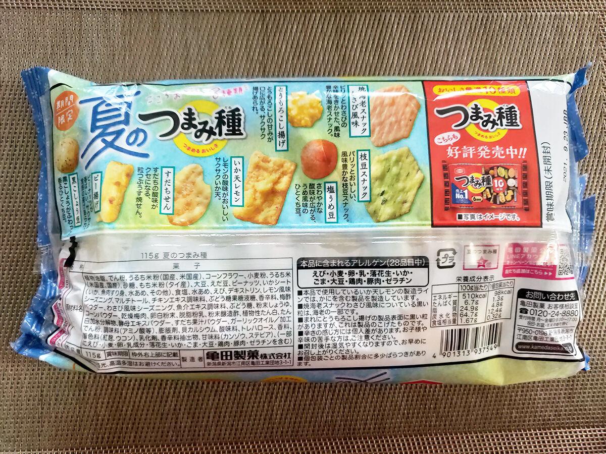natsumami3