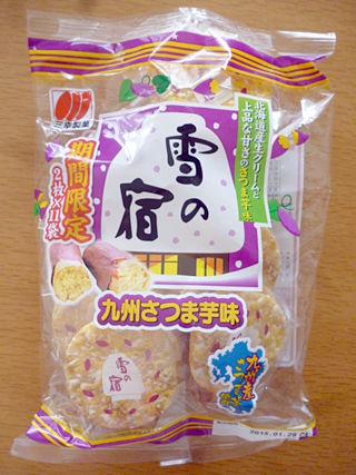雪の宿<九州さつま芋味>