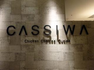 「CASSIWA」