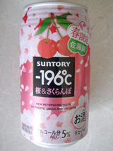 196℃春限定 桜&さくらんぼ