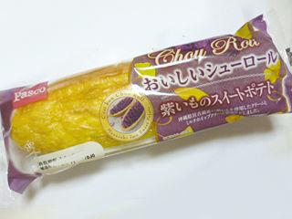 おいしいシューロール<紫いものスイートポテト>