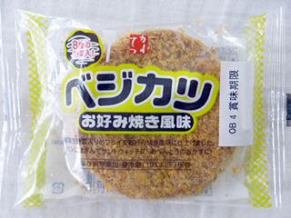 ベジカツ<お好み焼き風味>