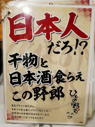 himono4