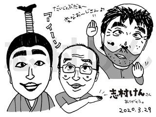shimuraken