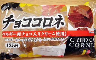 チョココロネ<ベルギー産チョコ入りクリーム使用>