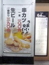 「串焼処 鶏膳 明石総本店」