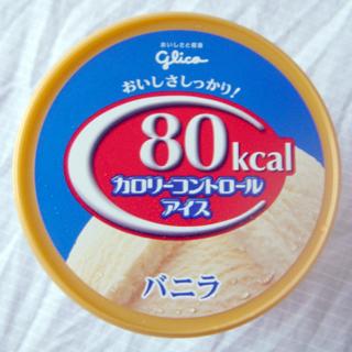 カロリーコントロールアイス<バニラ>