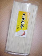芋麺<こがね芋>