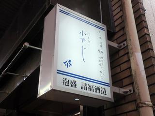 koyaji12