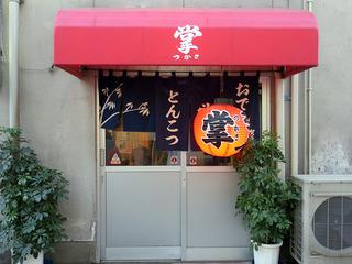 tsukasa2