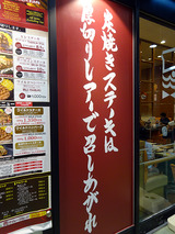 「いきなりステーキ」