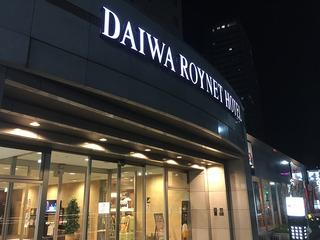 daiwaroynet1
