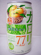 カロリ。<柚子はちみつ>&<完熟あんず>