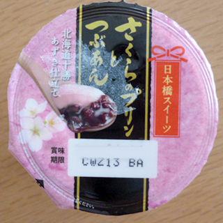 日本橋スイーツさくらのプリンとつぶあん