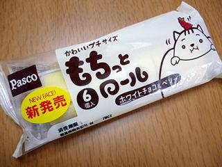 もちっとロール<ホワイトチョコ&ベリー>