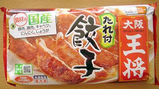 大阪王将たれ付餃子