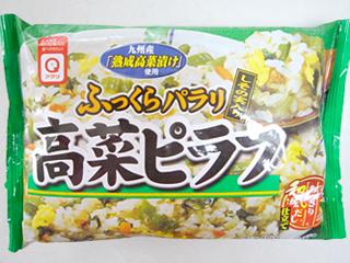 高菜チャーハン1