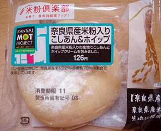 奈良県産米粉入りこしあん&ホイップ