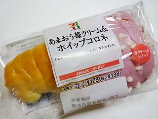 あまおう苺クリーム&ホイップコロネ
